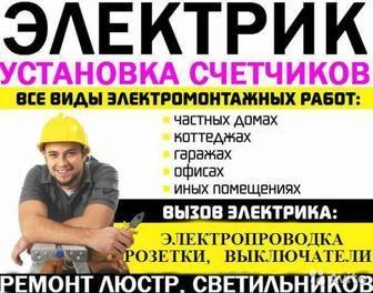 Электрик майкудук,сортировка