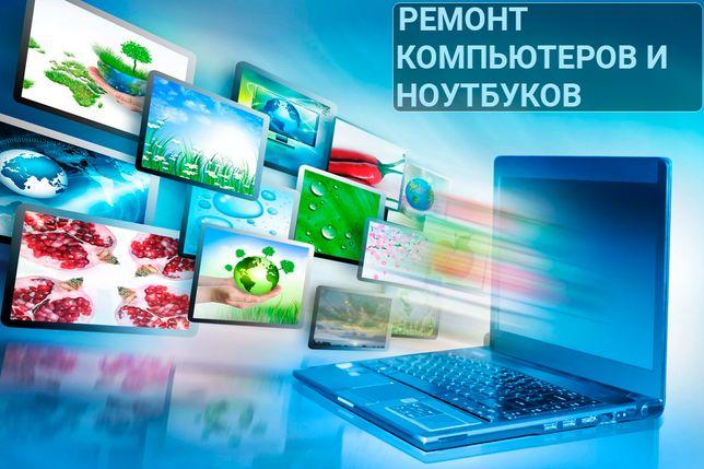 ПРОГРАММИСТ. Ремонт Компьютеров и Ноутбуков. С выездом