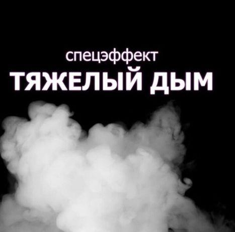 СПЕЦЭФФЕКТЫ,Тяжелый дым,Холодный фонтан,снег,мыльные пузыри,свет эфект