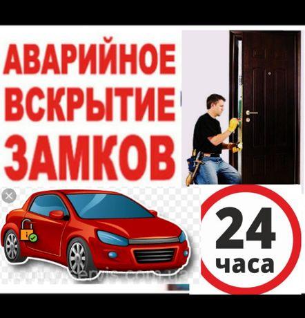Медвежатник Вскрытие авто открыть машину взлом замок сейф дверь замена