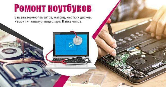 Ремонт Ноутбуков принтеров компьютеров