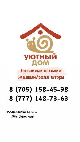Натяжные потолки в РАССРОЧКУ