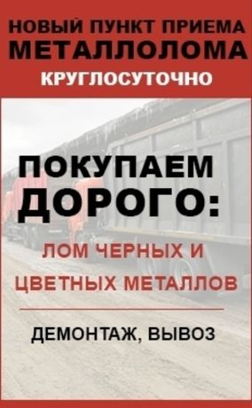 Прием металл Алматы и область  с вывозом