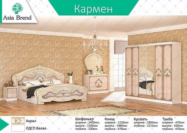 Спальный гарнитур Кармен 6дв Мебель со склада Самые низкие цены