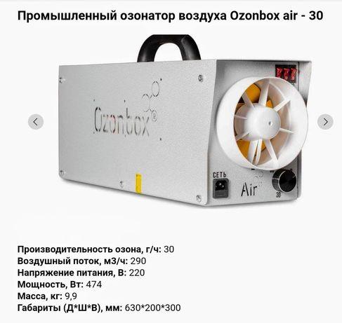 Озонатор воздуха Ozonbox Air-30