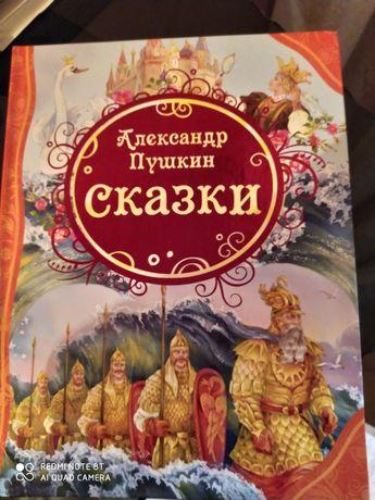 Продам книгу со сказками Пушкин за 1000