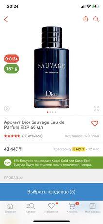 Парфюм Dior sauvage 60 edp