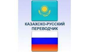 Переводчик русско-казахского языка