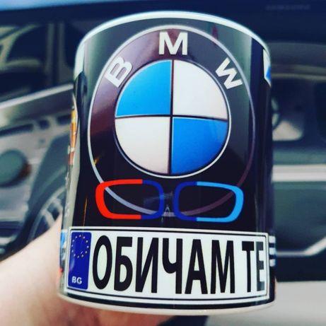 Авто чаши Обичам те BMW,Mercedes,Audi,VW по-ваши снимки и имена.