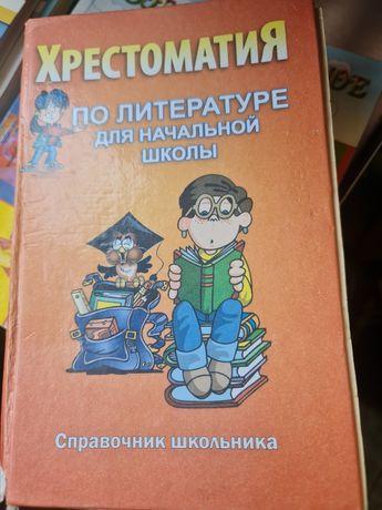 Книги  для 1-2-3 классов