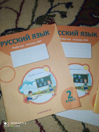 Рабочие тетради по русскому и по математике