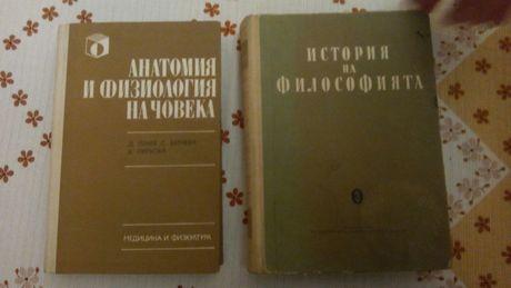 Стари учебници