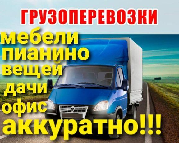 Грузоперевозки вывоз мусора газель грузчики доставка мебели