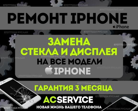 Замена Стекла Дисплея iPhone Айфон 12 11 11 PRO MAX Х XS XR MAX 8 7 6