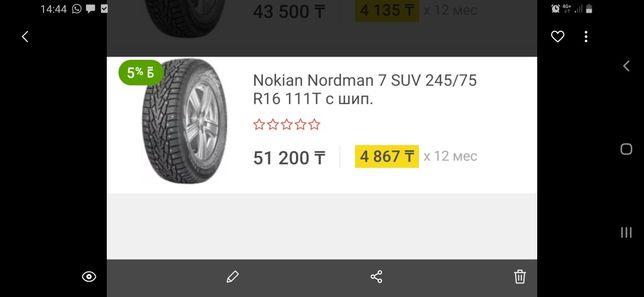 Шины Nordman suw 245/70 R16 111 xl