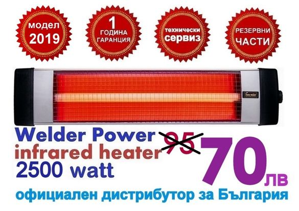 Инфрачервена печка за вътрешно и външно отопление 2000 Watt велдер пов