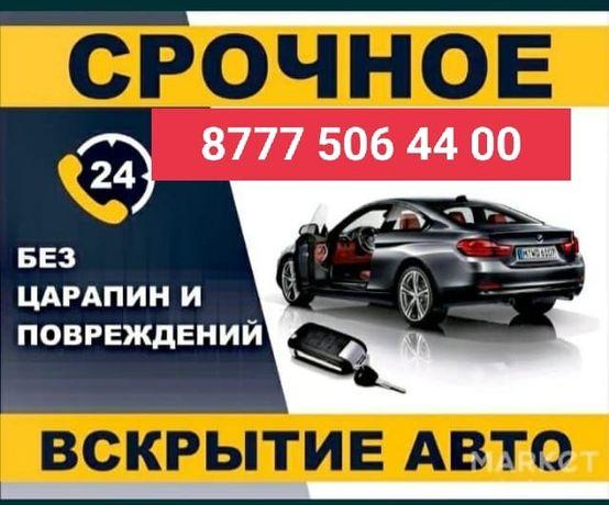 Вскрытие машин/открыть авто Актобе