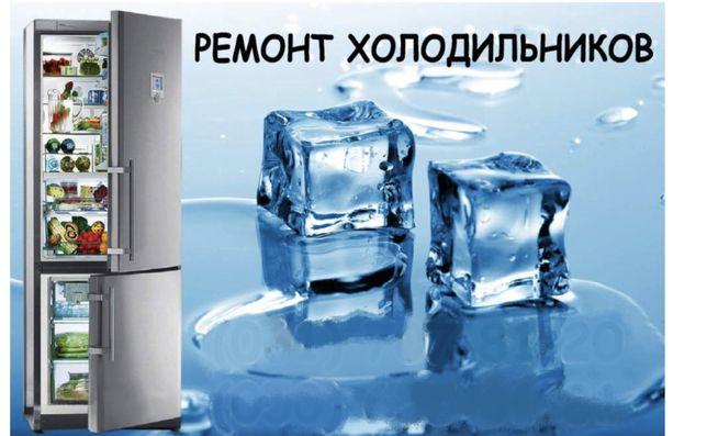 Ремонт холодильников,кондиционеров,ледогенераторов,теплового оборудов.