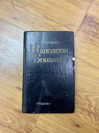 книга А. Манфреда «Наполеон Бонапарт»