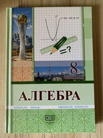 Алгебра 8-сынып КЕЛЕШЕК-2030
