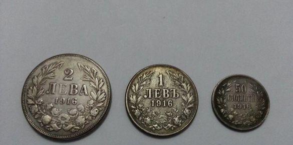 Лот изключително редки монети от 50 ст, 1 лв. и 2 лв. от 1916 г.