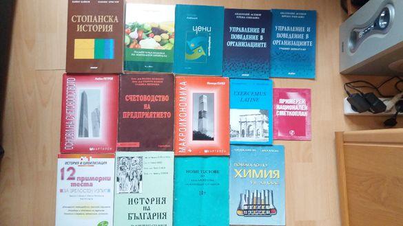 Учебници и помагала по Икономика,Английски,Немски,Латински,История идр