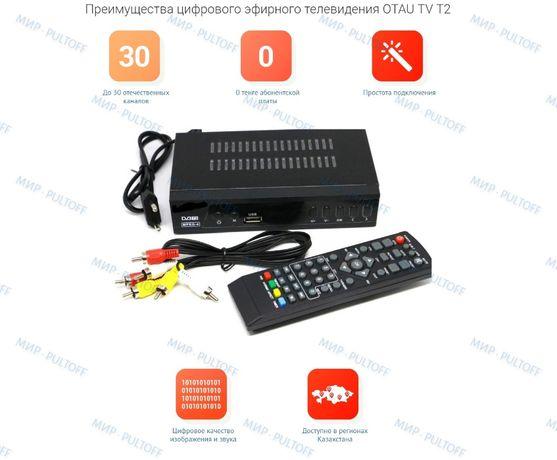 OTAU TV Цифровой эфирный приемник DVB-T2