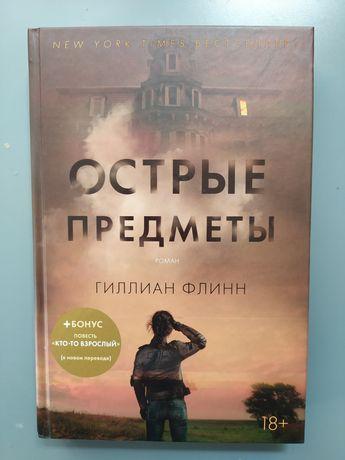 """Книга Г.Флинн """"Острые предметы"""""""