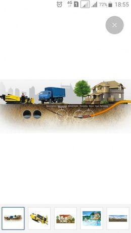 Гнб, прокол,водопровод,канализация !!!