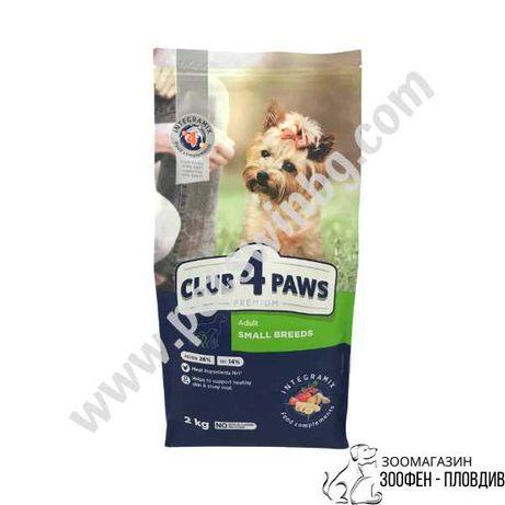 Club4Paws Premium Mini Adult - с Пиле - 2кг/14кг - Храна за Кучета