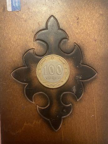 Монеты 100 тенге ЮБИЛЕЙНАЯ