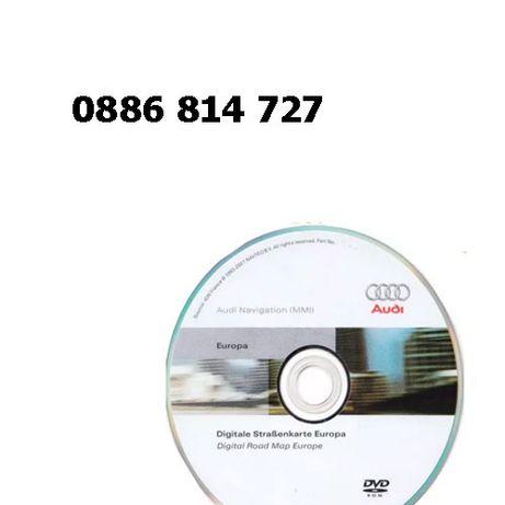 Навигация за АУДИ/AUDI диск за навигация MMI 2G-2019 Европа/България