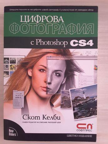 Цифрова фотография с Adobe Photoshop CS