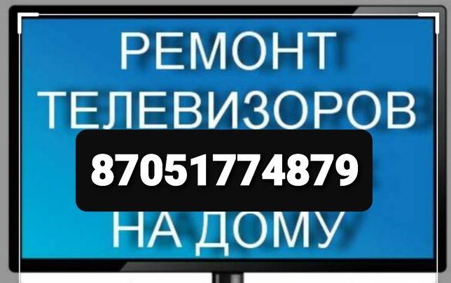 Ремонт Смарттв и жк телевизоров