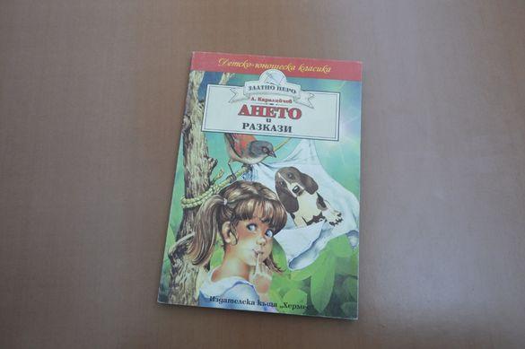 Ането - детска книжка