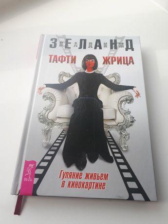 """Книга """"Жрица Тафти"""" В.Зеланд"""