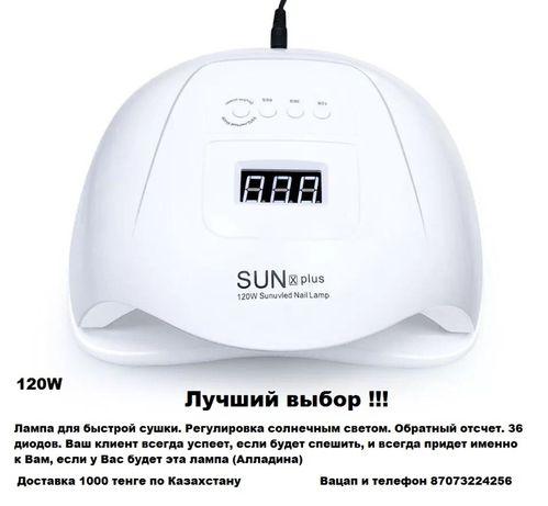 УФ лампа для маникюра SUNPLUS (мгновенная сушка) 120 Вт