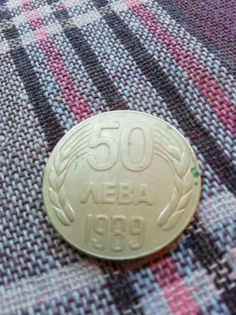 50 лв от 1989 г.