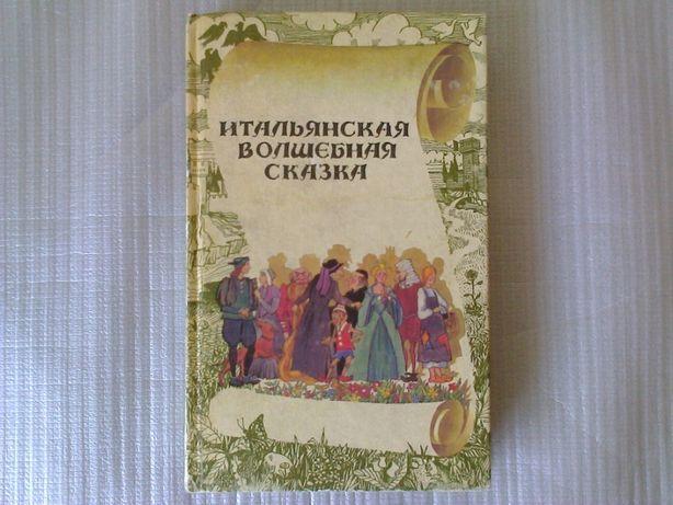 Итальянские сказки ( Пиноккио и др. )