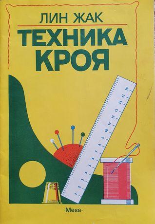 "Книга ""Техника кроя"" Лин Жак"
