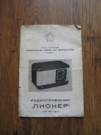 Стари радиа с лампи и магнетофон