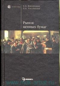 А.А.Килячков, Л.А.Чалдаева Рынок ценных бумаг: учебник, 2006