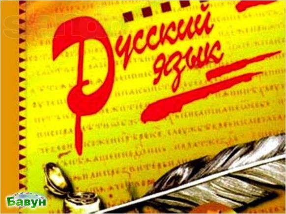 Репетитор по русскому языку для детей и взрослых!
