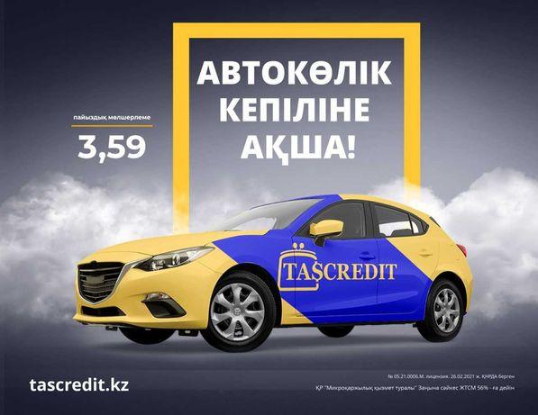 Автокредит / кредит под залог авто / выгоднее чем автоломбард