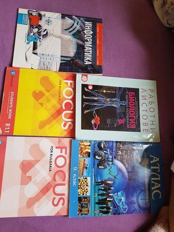Учебници за 8 клас и атлас за 9 клас