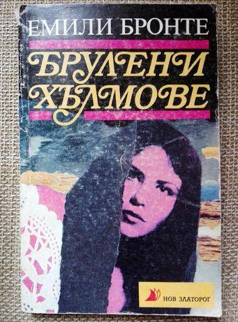 """Книга """"Брулени хълмове"""" Емили Бронте"""