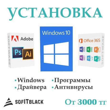 Установка программ, виндовс, офис, программист, компьютерный мастер