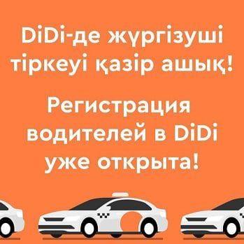 DiDi такси в Шымкенте