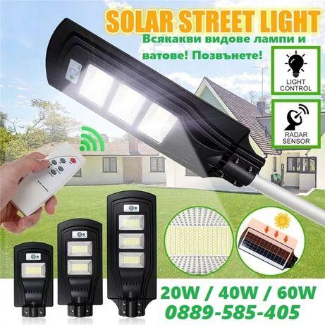 LED Соларни улични градински лампи от 20W 270W соларна лампа прожектор