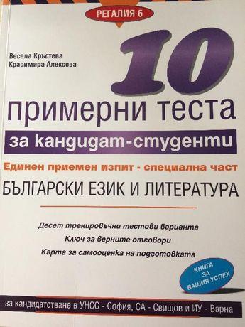 10 примерни теста по български език и литература за кандидат студенти.